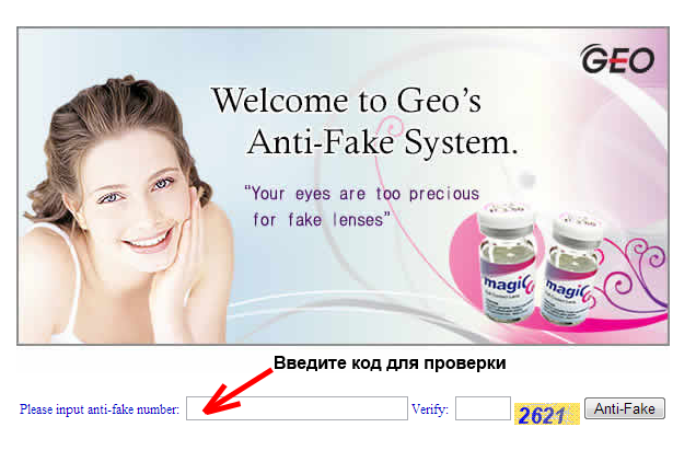 Geo Anti-fake