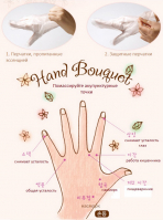 Маска-перчатки [ETUDE HOUSE] Hand Bouquet Rich Butter Hand Mask
